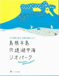 島根半島・宍道湖中海ジオパークガイドブック