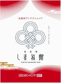 画像に alt 属性が指定されていません。ファイル名: shimanekanSN1-200.jpg
