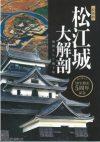 松江城大解剖図録