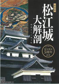 松江城大解剖