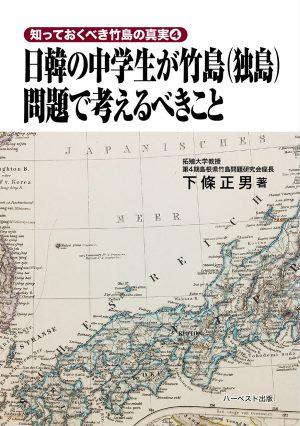 日韓の中学生が竹島問題で考えるべき