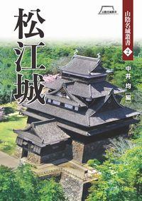 山陰名城叢書2『松江城』