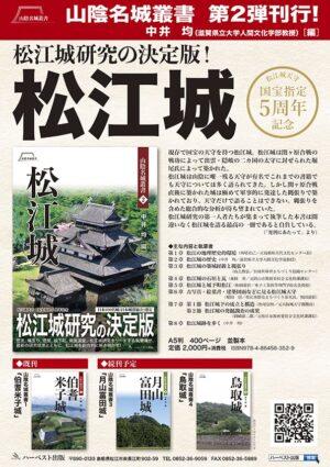 松江城ちらし