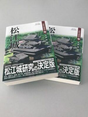 松江城2冊