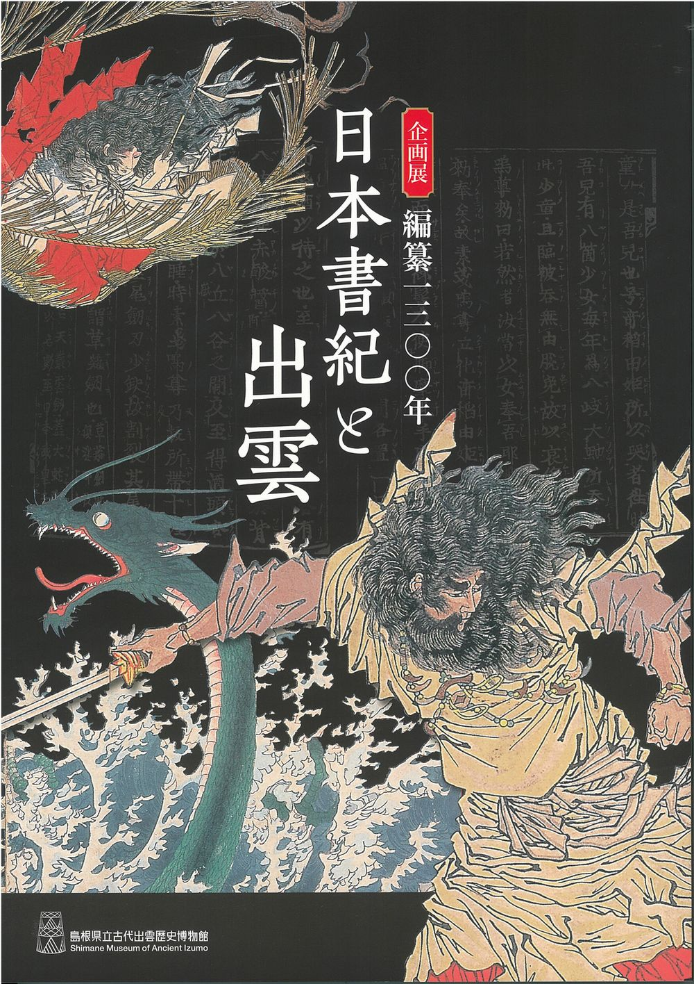 日本書紀と出雲