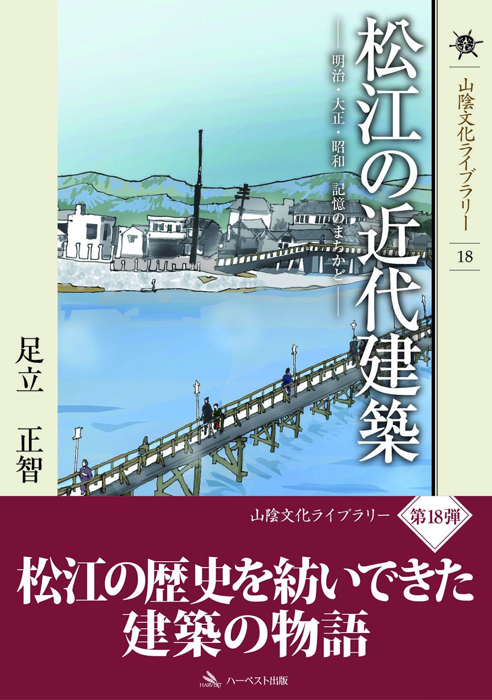 松江の近代建築