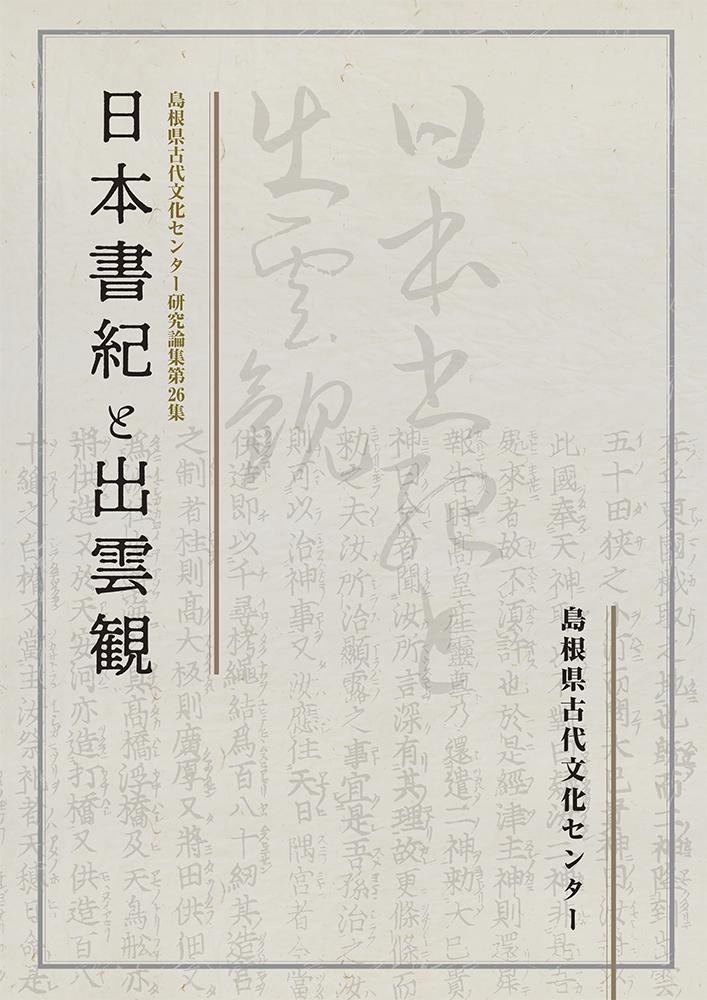 日本書紀と出雲観
