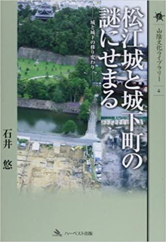 「松江城と城下町の謎にせまる」